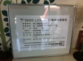 Mr Hiroshi Nakagawa's Japan Cycling Federation licence.